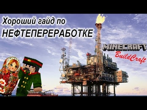 Хороший гайд по Майнкрафт - Нефтепереработка [Minecraft Buildcraft Guide Oil Гайды Руководство]