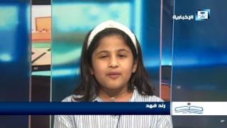 أصدقاء الإخبارية - رند فهد