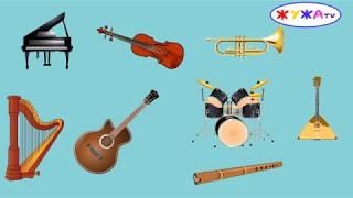 Музыкальные инструменты для детей  Учим названия  Развивающий мультик