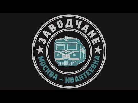 Заводчане – Москва-Ивантеевка (Альбом 2018)