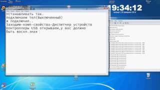 Как прошить телефоны через SP Flash Tool (на примере DNS S4505M)(Ссылка на мой флешь тул (Русский язык более понятен)и драйвера. Ссылка на FLASH TOOL!!! ***http://turbobit.net/1w3b9294ljjt.html..., 2014-02-20T12:49:58.000Z)