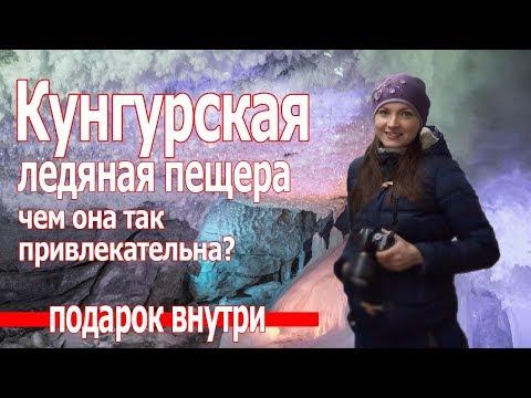 Куда поехать отдыхать в России 2018.Где отдохнуть на Южном Урале. Кунгурская пещера зимой
