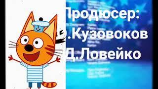 Куми-куми кредиты.Три кота.Маша на канале Nickelodeon