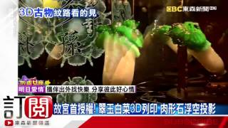 Gambar cover 故宮首授權! 翠玉白菜3D列印 肉形石浮空投影