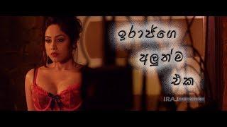 IRAJ - Cleopatra Ft. Kaizer | Izzy | Romaine Willis