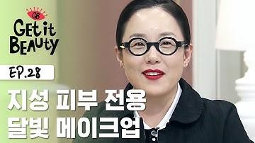 갓샘물이 알려주는 지성피부 착붙 달빛 메이크업! [겟잇뷰티 모먼트] EP.28