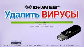 Как проверить компьютер на вирусы с флешки сканером Dr Web