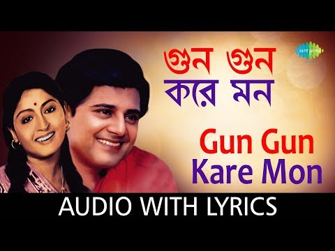 Gun Gun Kare Mon with lyrics | Anurager Chhowa | Asha Bhosle | Amit Kumar | HD Song