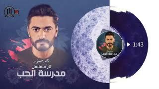 Tamer Hosny - lena hayah ba3den لينا حياه بعدين - تامر حسني / تتر مسلسل مدرسة الحب ٢٠٢٠