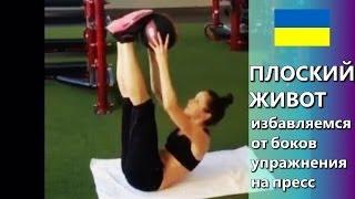 RUS Упражнения на пресс #1. Плоский живот. Избавляемся от боков. *[в Hard Candy Fitness - Madonna](Please watch: