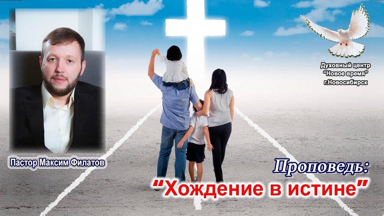 духовный канал знакомств