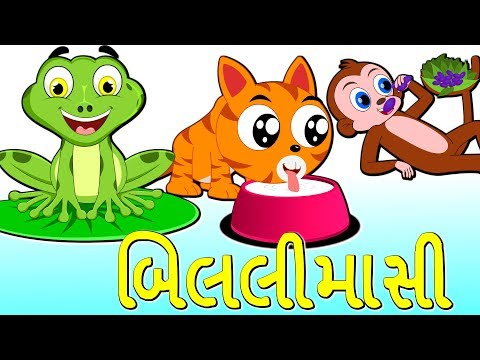 Billi Masi Ghar ma Ghusi  Kitten Rhyme  Gujarati Balgeet Nursery Songs Compilation