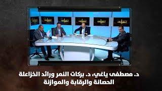 د. مصطفى ياغي، د. بركات النمر ورائد الخزاعلة - الحصانة والرقابة والموازنة