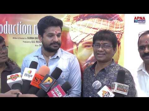"Bhojpuri Film ""Production No 2"" Ka Muhurat - Ritesh Pandey"