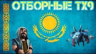 Сборная тх9 50 на 50 в клане Казахстан 2015 в clash of clans