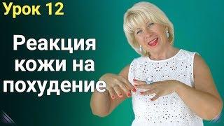 Реакция Кожи на Похудение. ЕЛЕНА СТЕПАНОВА. ( Урок 12 )
