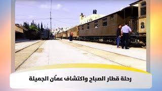 رحلة قطار الصباح واكتشاف عمان الجميلة   قريب وغريب