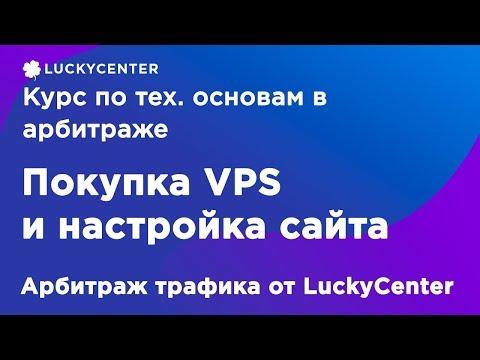 Курс по тех. основам в арбитраже | Покупка VPS и настройка сайта | Арбитраж трафика от LuckyCenter