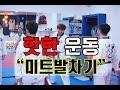 성인태권도 바로지르기&반대지르기[Korea Taekwondo punch & opposite punch]