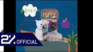 퍼피퍼피 (PuppyPuppy) - PET #Official MV