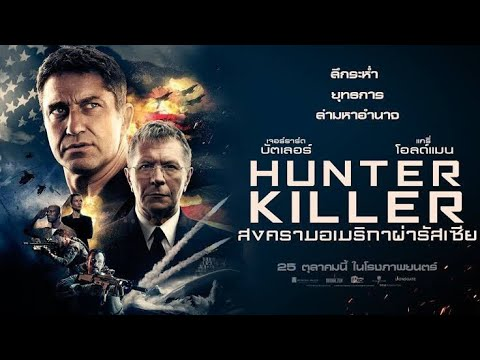 Hunter Killer สงครามอเมริกาผ่ารัสเซีย#ฉากหนังสุดมันส์ #ฝากกดติดตามผมด้วยนะครับ🙏