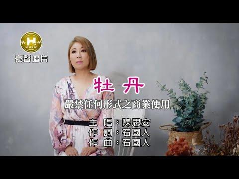 陳思安-牡丹【KTV導唱字