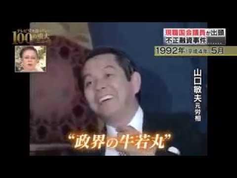 山口敏夫東京都知事候補の正体 -...
