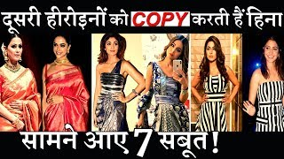 8 Time Hina Khan copied other Actresses OUTFITS !