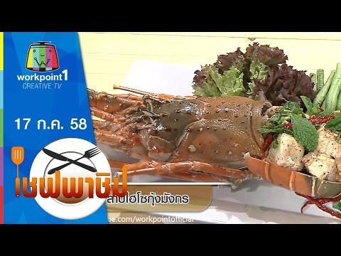 เชฟพาชิม | ลาบไฮโซกุ้งมังกร,มาม่าน่าหม่ำ | 17 ก.ค. 58 Full HD