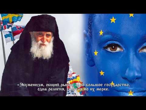 Пророчества: о всемирной