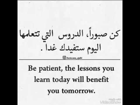 عبارات رائعه ومفيده باللغه العربيه والانجليزيه2 Great And Useful Phrases In Arabic And English Youtube