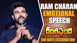 Ram Charan Emotional Speech @rangasthalam 100 Days Celebrations