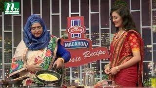 Kulsoon Macaroni Classic Recipe, 2018 | কুলসন ম্যাকারনি ক্লাসিক রেসিপি | EP 07