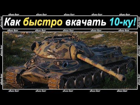Как быстро качать танки в world of tanks