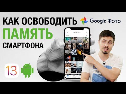Google Фото - Как очистить память на Android, IPhone
