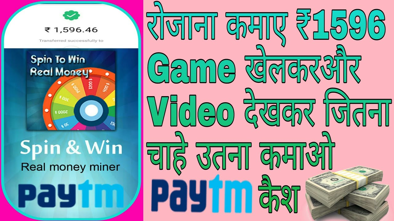 Spin To Win - Earn Money Apps