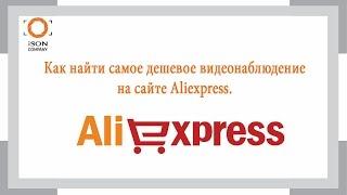 Как найти самое дешевое видеонаблюдения на Aliexpress(Сколько стоит и как найти дешевое видеонаблюдения в китайском интернет магазине Aliexpress Мы соберем полность..., 2015-12-13T08:33:19.000Z)