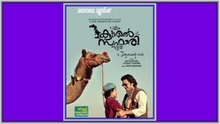 Aararo song from latest Malayalam movie CAMEL SAFARI directed by Jayaraj