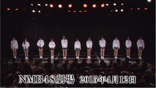 第2回AKB48グループドラフト会議 #6 劇場パフォーマンス NMB48劇場 / AKB48[公式]
