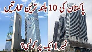 Tallest Buildings of Pakistan;پاکستان کی ۱۰ بلند ترین عمارتین