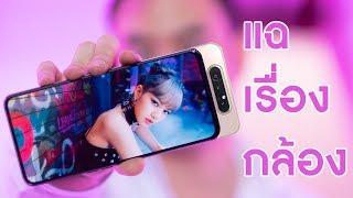 Galaxy A80 รีวิวสิ่งที่ Samsung ไม่บอกคุณ!! + ไฟล์ภาพ/วีดีโอ | KP | KhuiPhai