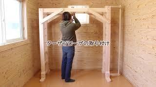 木育工房 木製うんていの組み立てかた