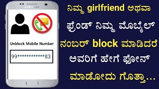 You know how to call if you block your number |how to call your girlfriend block your Mobile number