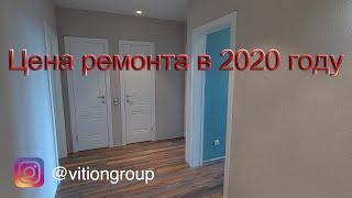 Цена ремонта квартиры в 2020 году. Ремонт квартиры под ключ в новостройке с дизайном от заказчика. видео