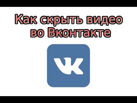 Как скрыть видео в ВК