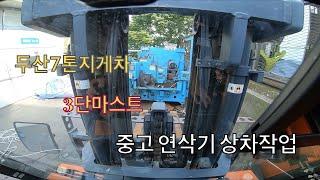 7톤지게차 중고연삭기 상차작업