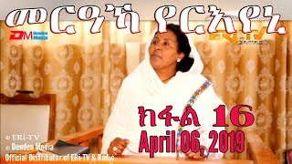 ERi-TV, Eritrea - Drama Series - መርዓኻ የርእየኒ - ክፋል 16 (part 16) - April 06, 2019