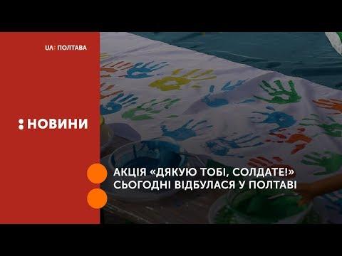 UA: Полтава: Акція «Дякую тобі, солдате!» сьогодні відбулася у Полтаві