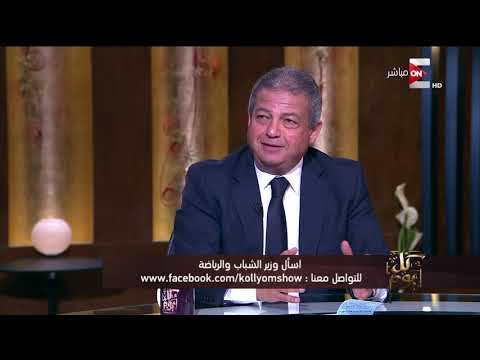 كل يوم - خطة وزير الشباب والرياضة للنادي الإسماعيلي والاتحاد والمصري  - نشر قبل 5 ساعة