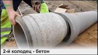 Монтаж Наружной Канализации RUS(Длительность монтажа канализации. Пластмассовые системы в сравнении с бетонными системами. В августе..., 2015-04-08T09:21:53.000Z)